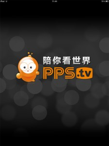PPS起動画面