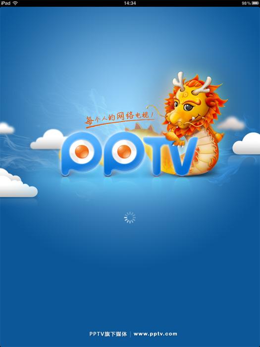 pptv起動画面