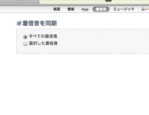 iTunes画面