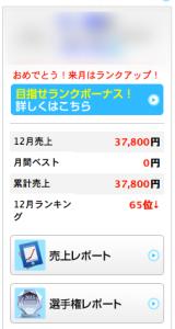 スクリーンショット 2015-12-10 11.44.59